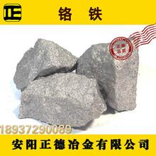 低碳鉻鐵鉻鐵現價鉻鐵成分鉻鐵廠家直銷圖片