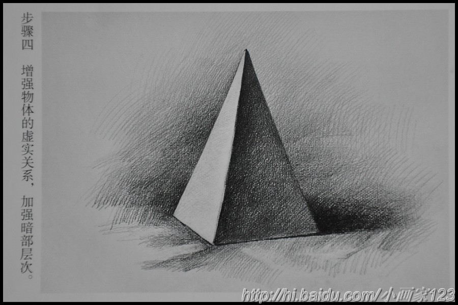 素描三角锥步骤
