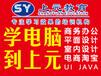 扬州江都网页设计培训、php编程开发、Java工程师开发培训