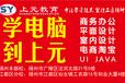 扬州网页编程设计师培训-ui设计师、java编程开发培训