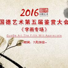 第五届国德艺术《字画鉴赏大会》7月28日即将盛大开幕