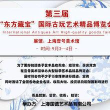 国德艺术:第三届东方藏宝国际古玩艺术精品博览会或将9月初举行