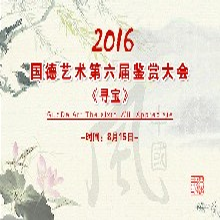 """第六届国德艺术大型""""寻宝""""活动8月15日启幕"""