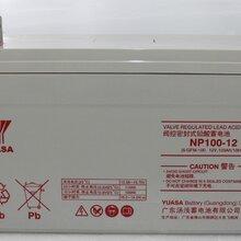 供应汤浅蓄电池NP100-12/免维护蓄电池