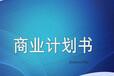 商业计划书,潍坊专业代写商业计划书的公司