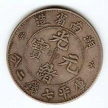 今年许昌市光绪元宝银币拍卖价格,市场价位图片