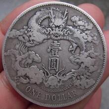 今年莱芜市光绪元宝银币拍卖价格,鉴定价格图片