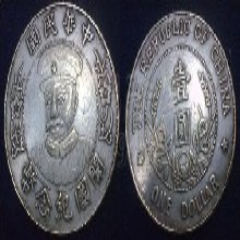 今年巴音郭楞蒙古自治州光绪元宝银币拍卖价格,拍卖结果图片