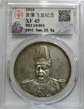今年嘉峪关市光绪元宝银币拍卖价格,拍卖结果图片
