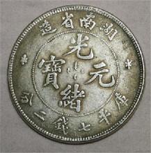 湖南省光绪元宝权威拍卖专家是哪位图片