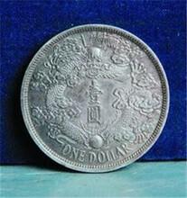 大清银币反龙历年拍卖成交价格图片