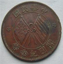 双旗币开国纪念币价格及拍卖行情分析图片