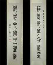 吴大澄字画想拍卖去哪里好图片
