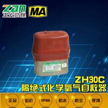 ZH30C隔绝式化学氧自救器煤矿用自救器图片