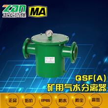 正安防爆QSF(A)矿用气水分离器煤安认证图片