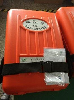 HYZ2隔絕式正壓氧氣呼吸器/救護隊呼吸器/礦井下用氧氣呼吸器