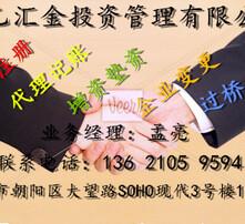 转让北京餐饮有限公司图片