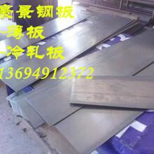 T9鋼材T9薄板T9熱處理硬度圖片