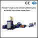 南京广塑GSD-150石头造纸设备密炼单螺?#23435;?#20462;率最低