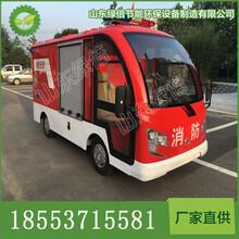 浙江LBXF-02型(敞式)电动消防车电动消防车正规厂家微型消防车企业、小区必备图片
