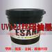 上海LED油墨环保丝印塑料免烘烤玻璃UVled丝印油墨诚招代理