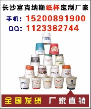 长沙定制纸杯广告纸杯定做,长沙纸杯订制纸杯,免费排版