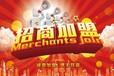 香港汉声集团火爆咨询-代理加盟-招商合法