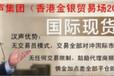 香港汉声集团代理招商咨询正规平台招商代理