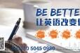 苏州新区青少英语培训机构哪家专业