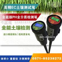 高级土壤PH值测试仪EC测量计农业土质土地酸碱度碱盐饱和度检测图片
