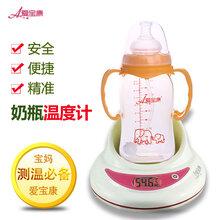 爱宝康红外快速测温底座奶瓶伴侣非接触式奶瓶温度计奶温水温测量