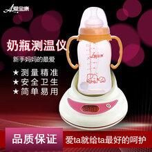 婴幼儿用品爱宝康高精度奶瓶温度计红外线测温底座测奶温温度计