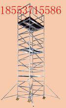 单宽度垂直爬梯式铝合金脚手架图片