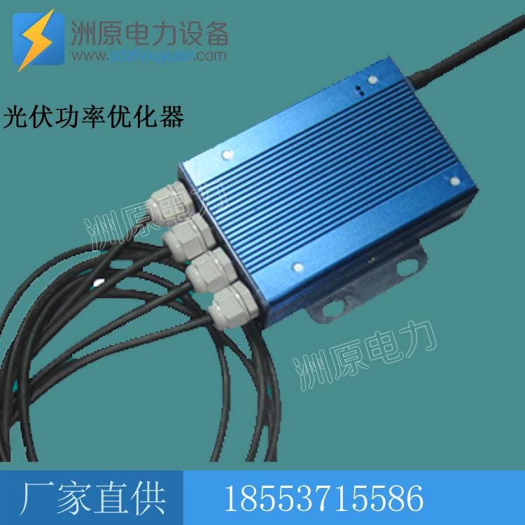 专业生产可提升光伏发电发电量的光伏功率优化器