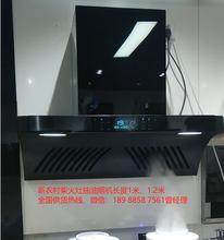 1.2米吸油煙機1.5米抽油煙機1.8米抽油煙機2米抽油煙機土灶柴火灶抽油煙機廠家直銷圖片