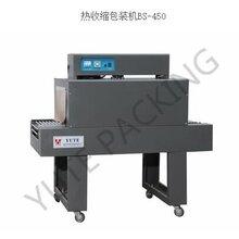 BS-450热收缩包装机厂家直供-余特包装机械