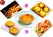 蛋挞制作原理怎么做才好吃葡式蛋糕的品种及加盟配方