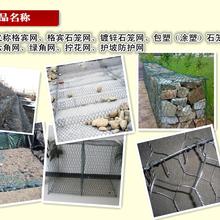 上海石笼网生产厂家大量供应各类河道石笼网护坡石笼网种类多型号全