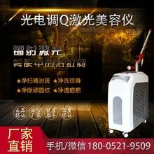 调q激光仪价格国产去祛斑调q激光仪价格