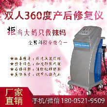 浙江杭州产后恢复设备厂家直销美容院产后恢复设备厂家图片