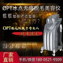opt美容仪器价格厂家批发opt美容仪器价格