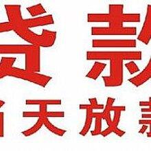 南京正规急用钱公司南京正规无抵押公司