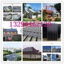 家庭光伏太阳能发电生产厂家价格
