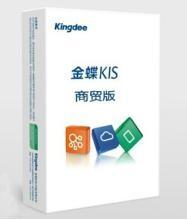 潍坊金蝶软件KIS商贸版