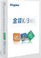 潍坊金蝶软件K3WISE