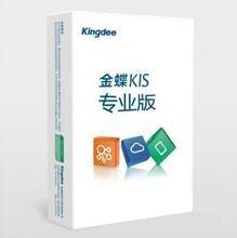 潍坊金蝶软件KIS专业版