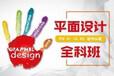 烏魯木齊學習平面設計師機構