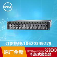 戴尔r730xd服务器参数、戴尔r730xd总代理、广东dell总代理r730xd24盘位e5-2609v3/216G/31TB/H730/单电、戴尔r730xd参数报价图片