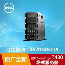 戴尔t430服务器、戴尔dellt430参数、戴尔t430深圳总代理报价图片