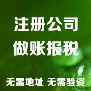 注册上海公司,选择这类公司注册最好